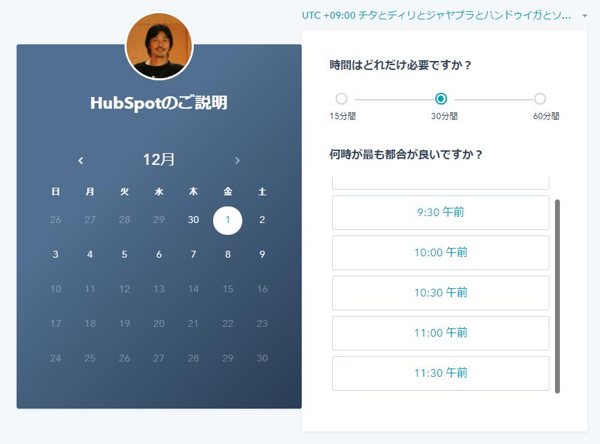 HubSpot Sales Hub