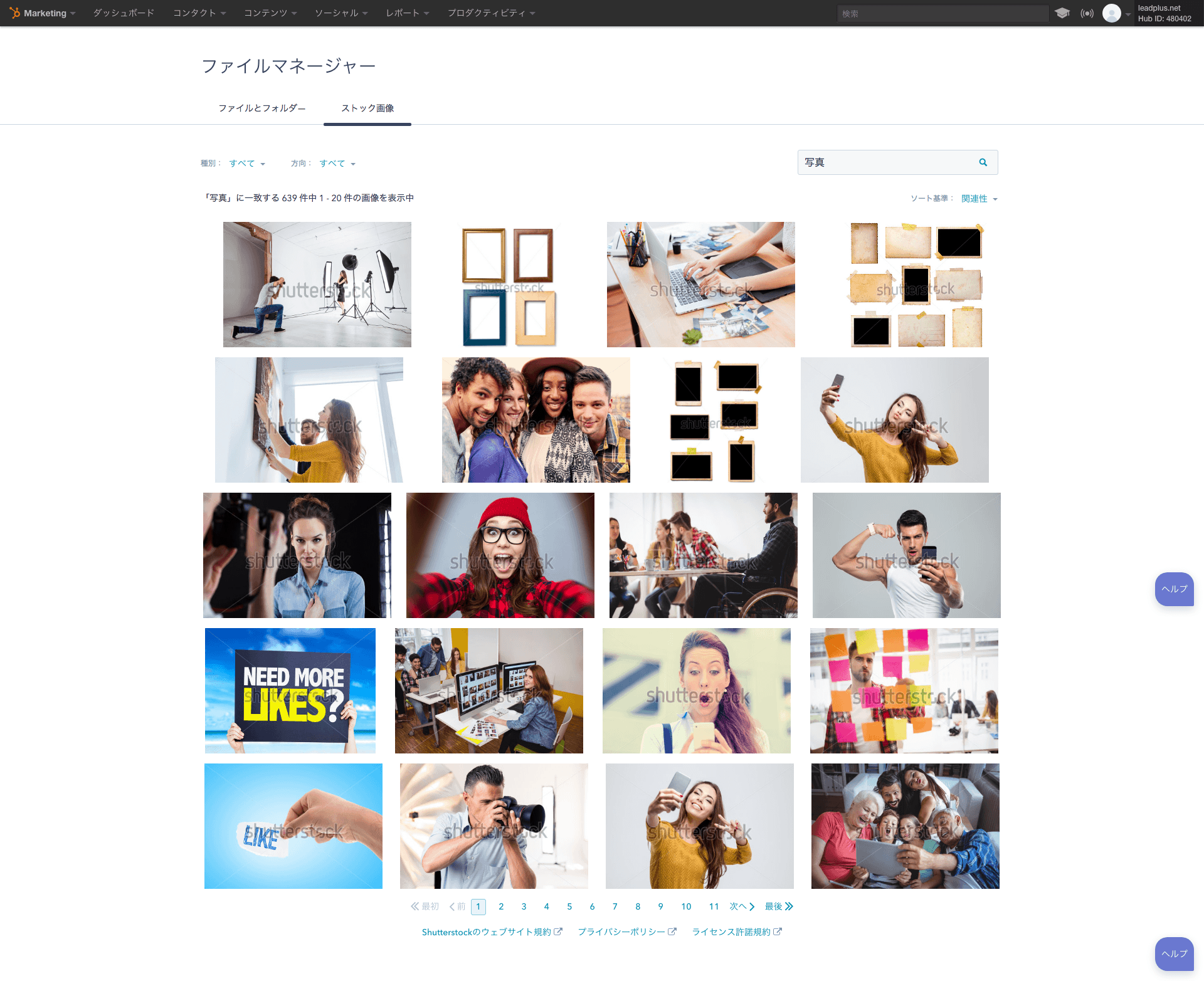 screencapture-app-hubspot-file-manager-beta-480402-stock-images-1494411478673.png