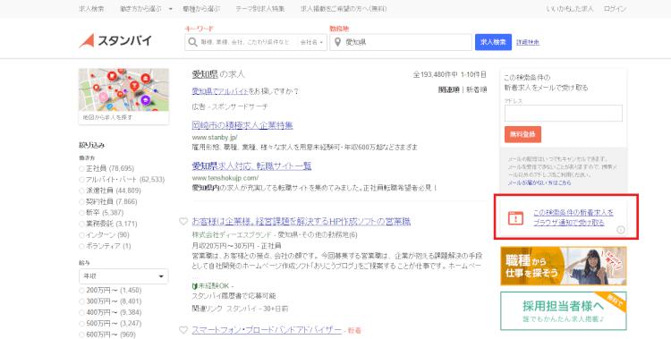 求人の検索結果