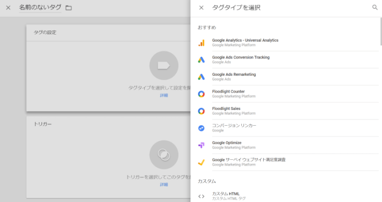 Googleタグマネージャーのタグタイプ
