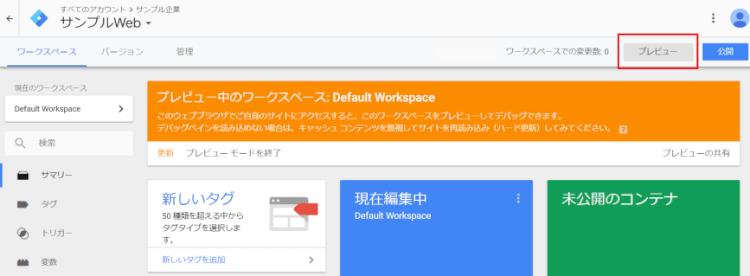 Google タグマネージャのプレビューモード