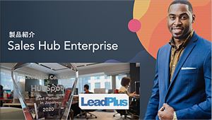 HubSpot Sales Hub Enterprise ご紹介資料