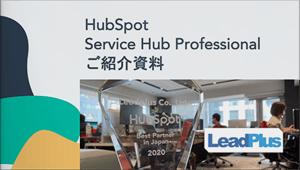 HubSpot Service Hub Professional ご紹介資料
