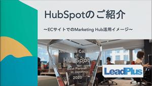 HubSpotのご紹介 〜ECサイトでのMarketing Hub活用イメージ〜