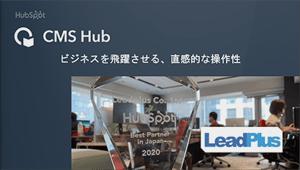 Hubspot CMS Hub ご紹介資料