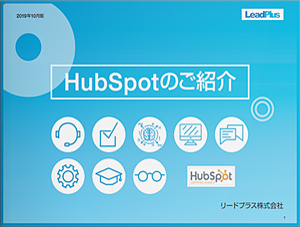 HubSpotのご紹介