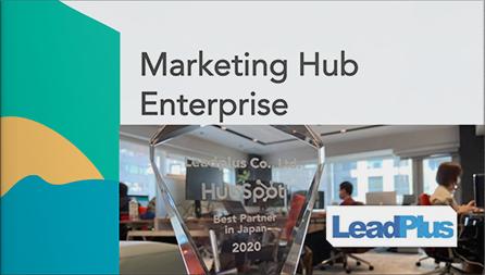HubSpot Marketing Hub Enterprise ご紹介資料