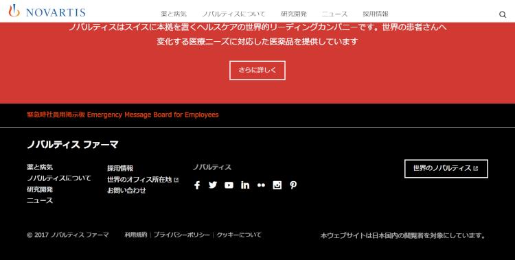 フッターのリンクを排除したWebデザイン